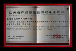 江苏省产品质量信得过企业证书