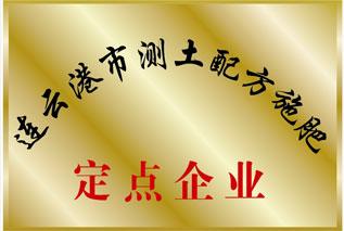 连云港市测土配方施肥定点企业