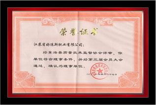 <span>东海县质量协会理事单位</span>