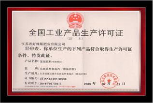 <span>全国工业产品生产许可证书</span>